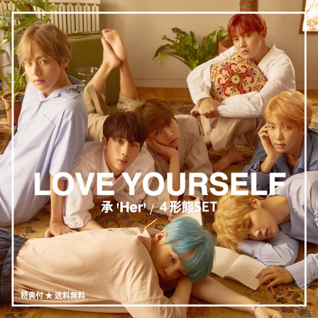 bts love yourself 承 ジャケ写