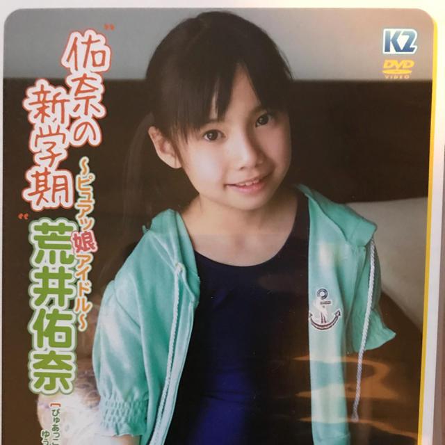 荒井佑奈の画像 p1_10