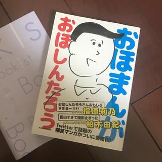 角川書店 - おほまんが おほしんたろう 角川書店 - 深町なか ぺんたぶ 「いま、どうしてる?