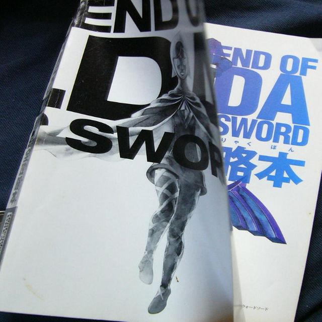 ゼルダの伝説 スカイウォードソード 攻略