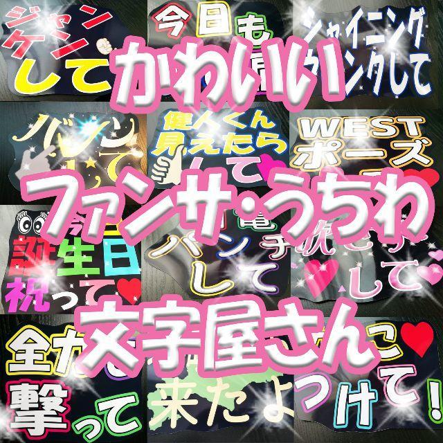 松島 聡 ファンサ