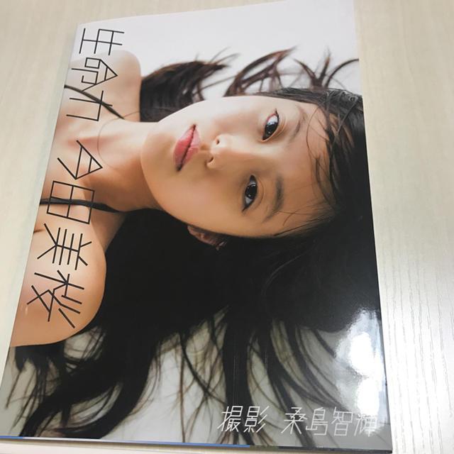 今田 美桜 写真集
