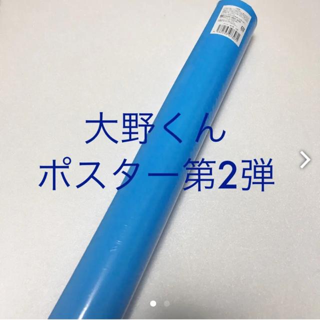 嵐 グッズ 2019 ポスター