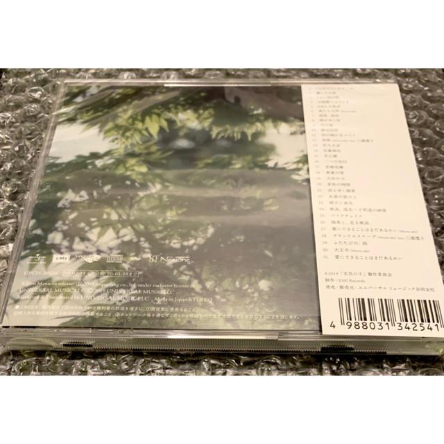天気の子 cd