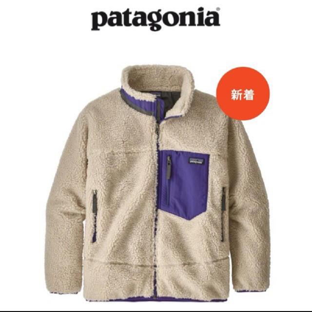 パタゴニア ボアジャケット キッズ