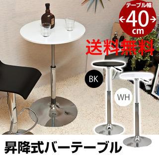 昇降式バーテーブル 40(バーテーブル/カウンターテーブル)
