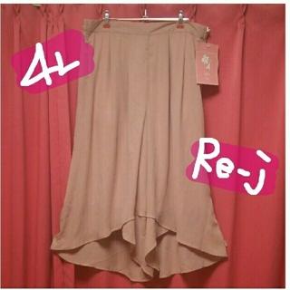 新品タグ付❤今季Re-j*4L☆ゆったりゴムのリリーフレアガウチョパンツ(カジュアルパンツ)