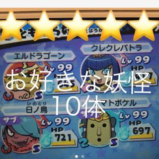 ニンテンドウ(任天堂)の妖怪ウォッチ3 お好きに選べる10体セット(家庭用ゲームソフト)