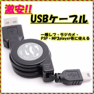 【最安】カメラのデータ転送に♪ mini-B USBケーブル 伸縮タイプ(その他)