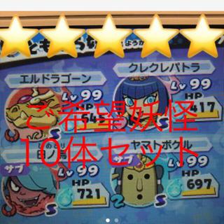 ニンテンドー3DS(ニンテンドー3DS)のご希望妖怪10体セット 妖怪ウォッチ3(スキヤキ、スシ、テンプラ)(家庭用ゲームソフト)
