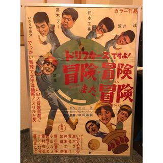 映画ポスター 額付き「ドリフターズですよ!冒険・冒険また冒険」1968年(ポスター)