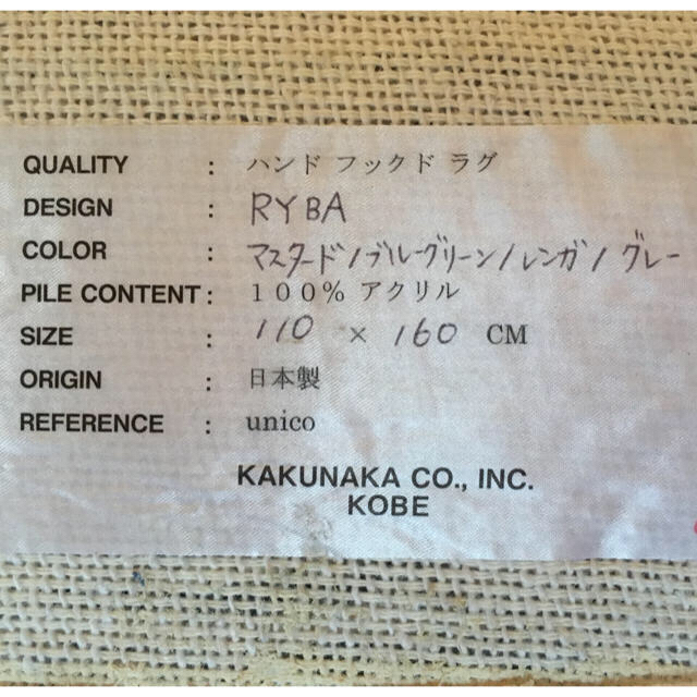 unico(ウニコ)のunico ラグ インテリア/住まい/日用品のラグ/カーペット/マット(ラグ)の商品写真