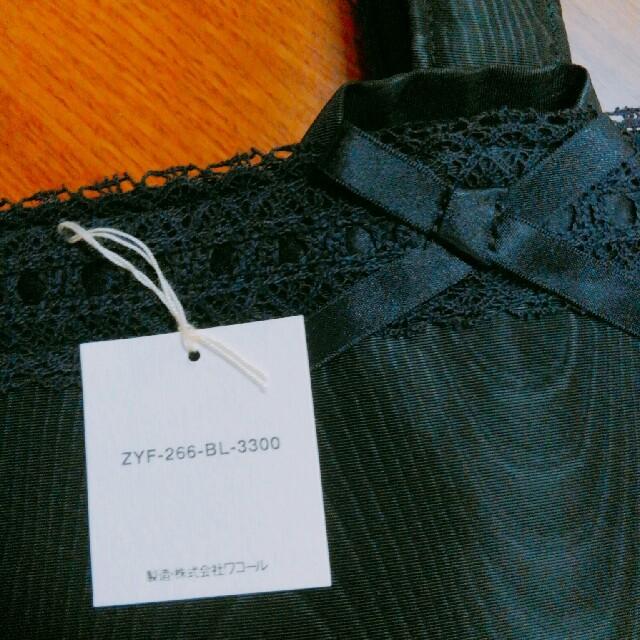 Wacoal(ワコール)の★新品タグ付き Wacoalワコール 手提げ部分付きポーチ 黒 サテン調 レディースのファッション小物(ポーチ)の商品写真