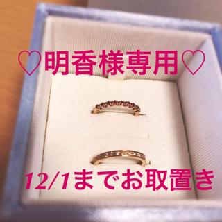 ヨンドシー(4℃)の4℃♡ピンキーリング2点セット(リング(指輪))