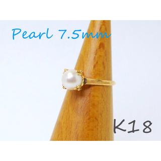 K18■真珠7.5mm繊細でクラシカル★18金ゴールドリング11号【マルヨ質店】(リング(指輪))