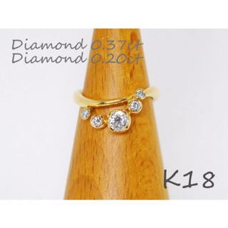 K18■石キレイ★総0.57ct個性的ダイヤモンドリング10号【マルヨ質店】(リング(指輪))