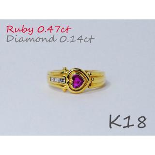 K18■左右非対称のハートルビー&ダイヤモンド18金リング9号【マルヨ質店】(リング(指輪))