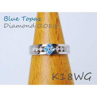 新品■K18WG■ブルートパーズダイヤモンドリング11号【マルヨ質店】(リング(指輪))