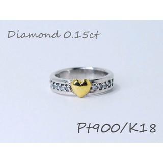 Pt900■ゴールデンハート&ダイヤプラチナピンキーリング4号【マルヨ質店】(リング(指輪))