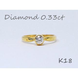 K18■シンプルイズベスト★0.33ct■一粒ダイヤモンドリング11号【質屋】(リング(指輪))