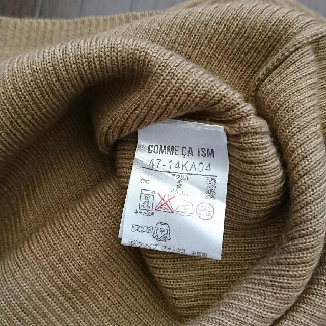 COMME CA ISM(コムサイズム)のCOMME CA ISM ベージュセーター M メンズのトップス(ニット/セーター)の商品写真