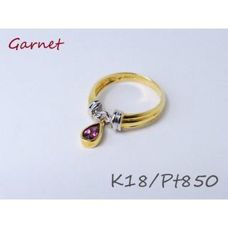 K18/Pt850■揺れてかわいらしい★ドロップ型ガーネットリング12号【質屋】(リング(指輪))