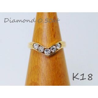 K18■総0.50ctでこの価格!V字ダイヤモンドリング12.5号【質屋】(リング(指輪))
