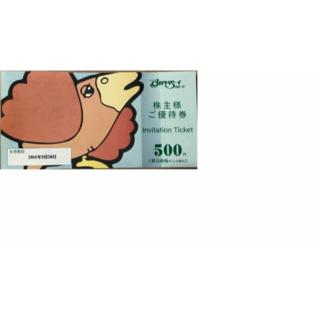 スカイラーク(すかいらーく)のすかいらーく 食事券 株主優待 30,000円分(レストラン/食事券)