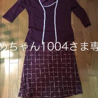 ヨンドシー(4℃)の4°Cアンサンブルスーツ(スーツ)