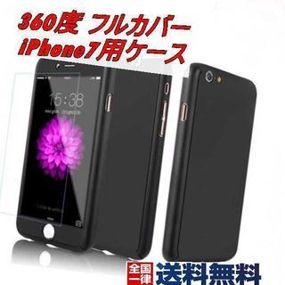 フルカバーケース 360度 黒 ブラック iphone7(iPhoneケース)