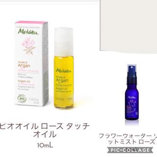 メルヴィータ(Melvita)のmelvita(化粧水/ローション)