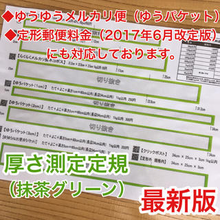 厚さ測定定規 抹茶グリーン 料金表 フリル 発送に便利 出品者の定番アイテム♪(その他)