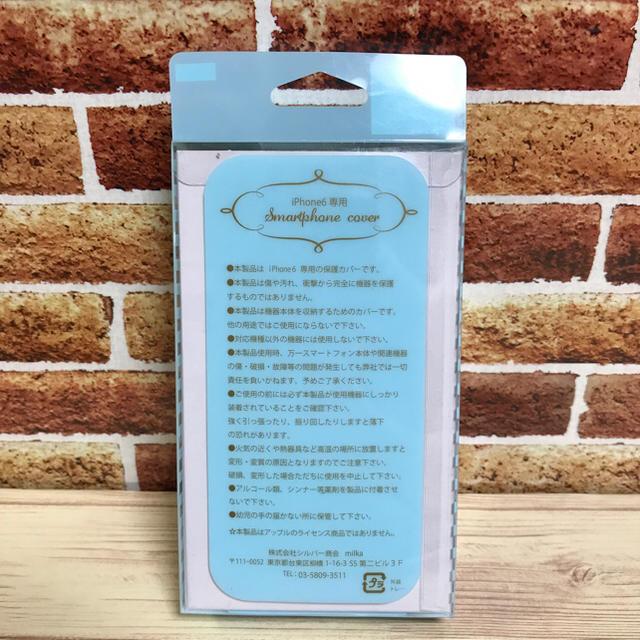 iPhone6.6s 携帯カバー 手帳タイプ スマホ/家電/カメラのスマホアクセサリー(iPhoneケース)の商品写真
