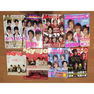 ニュース(NEWS)のNEWS表紙  Myojo(アート/エンタメ/ホビー)