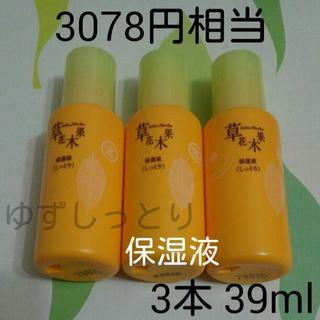 ソウカモッカ(草花木果)の草花木果 保湿液 ゆず しっとり 39ml 3本 キナリ(美容液)