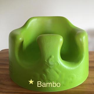 バンボ(Bumbo)の送料込 バンボチェア 未使用バック付(その他)