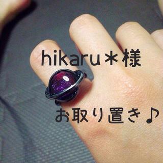 hikaru*様お取り置き♪3点(リング(指輪))