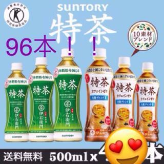 10日まで選べる 特保 特茶96本セット(茶)