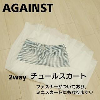 アゲインスト(AGAINST)のAGAINST♡(ロングスカート)