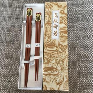 天然木 箸 夫婦箸(カトラリー/箸)