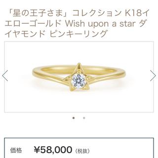 スタージュエリー(STAR JEWELRY)のわんこ様専用 フェスタリア 星の王子さま リング(リング(指輪))