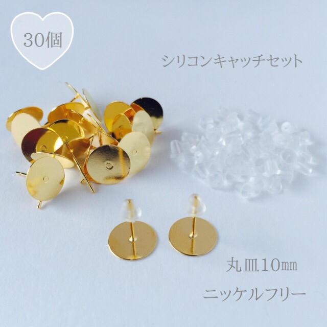 丸皿10㎜シリコンキャッチセット ゴールド ハンドメイドの素材/材料(各種パーツ)の商品写真