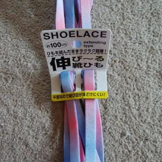 伸びる靴紐(その他)