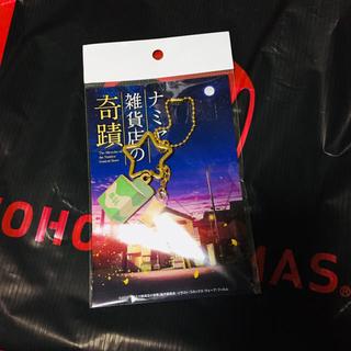 ヘイセイジャンプ(Hey! Say! JUMP)のナミヤ雑貨店の奇蹟 グッズセット(邦画)