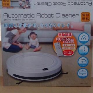 お掃除ロボット(掃除機)