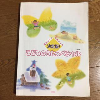 ピアノ楽譜スペシャル(童謡/子どもの歌)