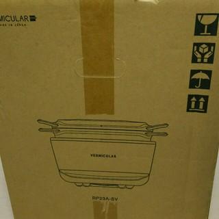 バーミキュラ(Vermicular)のバーミキュラライスポット新品未使用(調理機器)