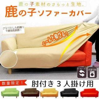おしゃれ☆在庫限り特価☆鹿の子ソファーカバー肘付き3人掛け用ストレッチタイプ(ソファカバー)