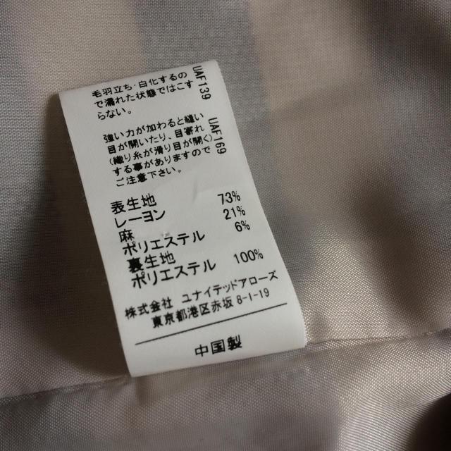 green label relaxing(グリーンレーベルリラクシング)のユナイテッドアローズ  ジャケット ボーダー柄 レディースのジャケット/アウター(テーラードジャケット)の商品写真