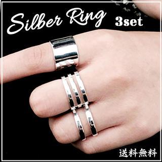 シルバー リング 3点 SET フリーサイズ ユニセックス サイズ調整可(リング(指輪))